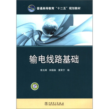 """普通高等教育""""十二五""""规划教材:输电线路基础 pdf epub mobi 下载"""