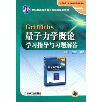 Griffiths 量子力学概论学习指导与习题解答 pdf epub mobi 下载