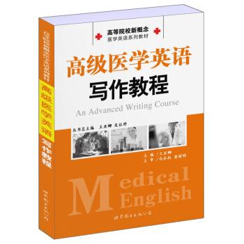 高等院校新概念医学英语系列教材:高级医学英语写作教程 [An Advanced Writing Course] pdf epub mobi 下载