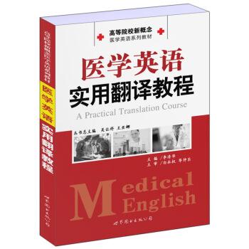 高等院校新概念医学英语系列教材:医学英语实用翻译教程 [A Practical Translation Course] pdf epub mobi 下载