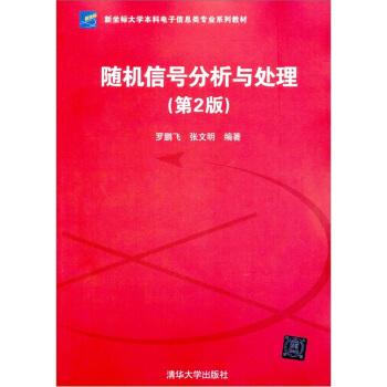 新坐标大学本科电子信息类专业系列教材:随机信号分析与处理(第2版)