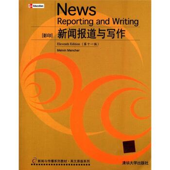 新闻与传播系列教材·英文原版系列:新闻报道与写作(第11版)(影印) pdf epub mobi 下载