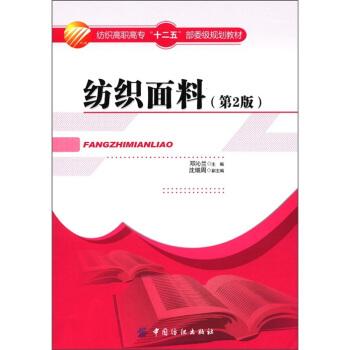 """纺织高职高专""""十二五""""部委级规划教材:纺织面料(第2版) pdf epub mobi 下载"""