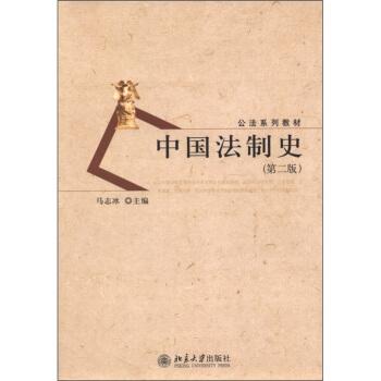 公法系列教材:中国法制史(第2版) pdf epub mobi 下载