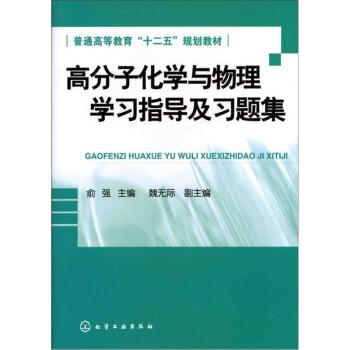 高分子化学与物理学习指导及习题集 pdf epub mobi 下载