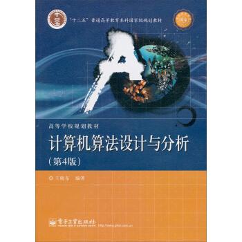 """计算机算法设计与分析(第4版)/""""十二五""""普通高等教育本科国家级规划教材·高等学校规划教材 pdf epub mobi 下载"""