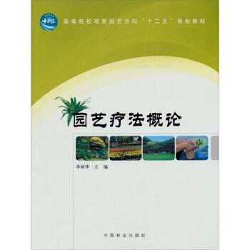 园艺疗法概论 pdf epub mobi 下载