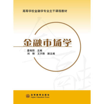 高等学校金融学专业主干课程教材:金融市场学 pdf epub mobi 下载