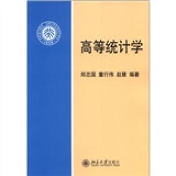 高等统计学 pdf epub mobi 下载