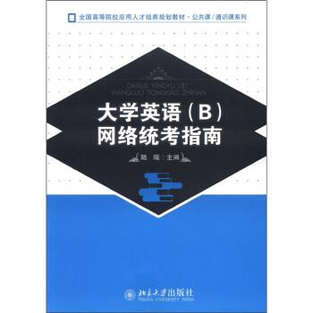 全国高等院校应用人才培养规划教材·公共课·通识课系列:大学英语(B)网络统考指南 pdf epub mobi 下载