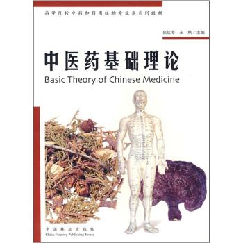 高等院校中药和药用植物专业类系列教材:中医药基础理论 pdf epub mobi 下载