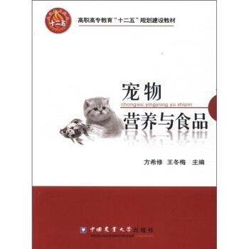 """高职高专教育""""十二五""""规划建设教材:宠物营养与食品 pdf epub mobi 下载"""