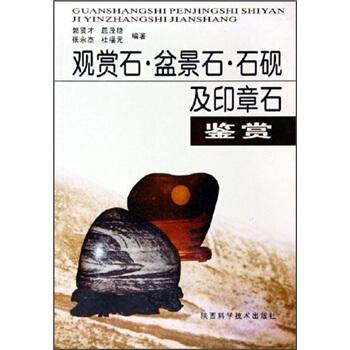 观赏石·盆景石·石砚及印章石鉴赏 pdf epub mobi 下载