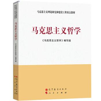 马克思主义哲学 马克思主义理论研究和建设工程重点教材 pdf epub mobi 下载