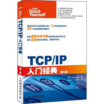 TCP/IP入门经典(第5版) pdf epub mobi 下载