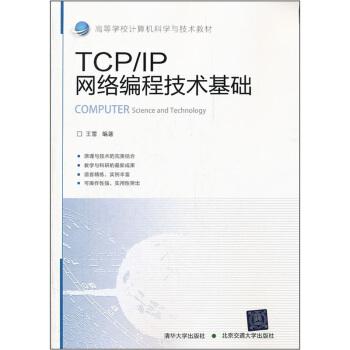 高等学校计算机科学与技术教材:TCP/IP网络编程技术基础