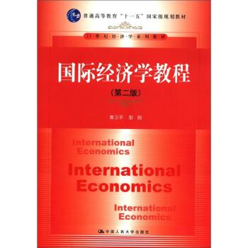 """国际经济学教程(第2版)/普通高等教育""""十一五""""国家级规划教材·21世纪经济学系列教材 [International Economics] pdf epub mobi 下载"""