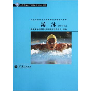 社会体育指导员国家职业资格培训教材:游泳(修订版)(专用于体育行业国家职业资格认证) pdf epub mobi 下载