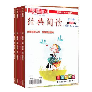 快乐青春经典阅读(小学版) 杂志订阅 全年新刊订阅 2018年8月起订 杂志铺 pdf epub mobi 下载