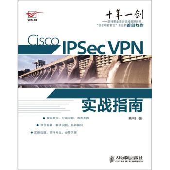 Cisco IPSec VPN实战指南 pdf epub mobi 下载