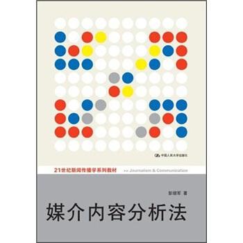 媒介内容分析法/21世纪新闻传播学系列教材 pdf epub mobi 下载