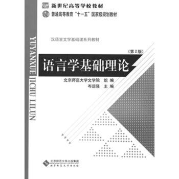 """语言学基础理论(第2版)/普通高等教育""""十一五""""国家级规划教材·汉语言文学基础课系列教材 pdf epub mobi 下载"""