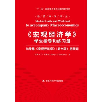 《宏观经济学》学生指导和练习册:与曼昆《宏观经济学》(第7版)相配套 [Student Guide and Workbook to accompany Macroeconomics] pdf epub mobi 下载