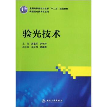 全国高职高专卫生部十二五规划教材(供眼视光技术专业用):验光技术 pdf epub mobi 下载