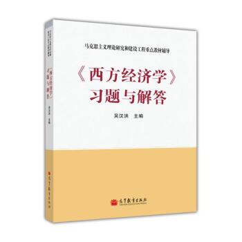 马克思主义理论研究和建设工程重点教材辅导:《西方经济学》习题与解答 pdf epub mobi 下载