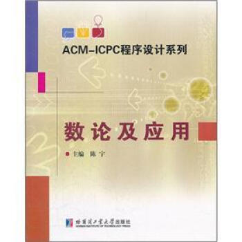 数论及应用 pdf epub mobi 下载