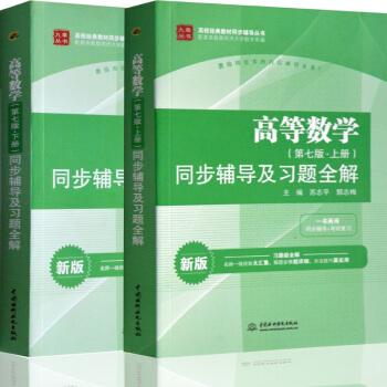高等数学 第七版上下册 同步辅导及习题全解 配高教版同济第7版高数 同步辅导 2本 pdf epub mobi 下载