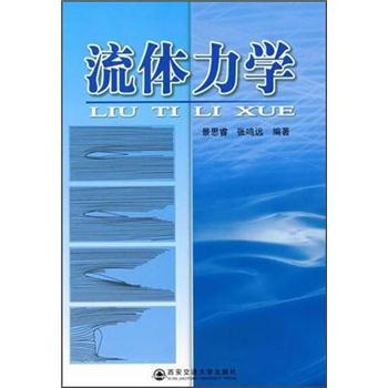 流体力学 pdf epub mobi 下载