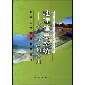 地理信息系统:原理、方法和应用 pdf epub mobi 下载