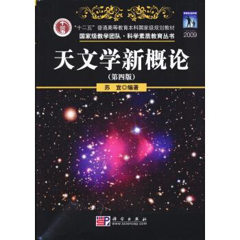 天文学新概论(第4版)/十二五规划教材,国际级教学团队·科学素质教育丛书 pdf epub mobi 下载