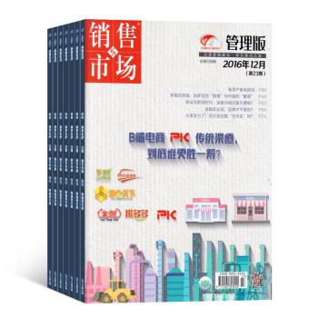 销售与市场管理版+渠道版 杂志铺杂志订阅市场营销投资创业理财 2018年8月起订1年24期 pdf epub mobi 下载