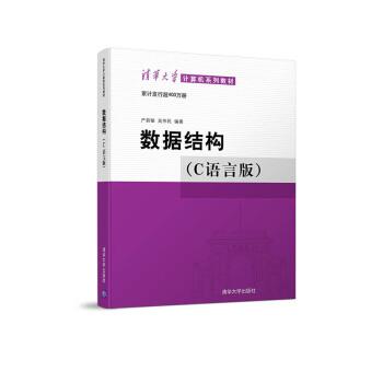 清华大学计算机系列教材:数据结构题集(C语言版) pdf epub mobi 下载