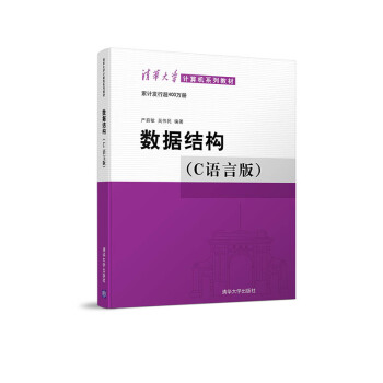清华大学计算机系列教材:数据结构(C语言版)(附光盘) pdf epub mobi 下载