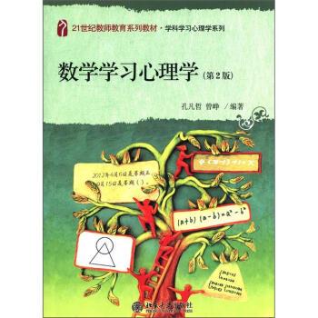 数学学习心理学(第2版)/21世纪教师教育系列教材·学科学习心理学系列 pdf epub mobi 下载