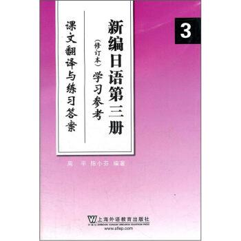 新编日语第三册3(修订本)学习参考(课文翻译与练习答案) pdf epub mobi 下载