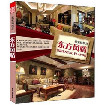 我爱样板房:东方风情 [Oriental Flavor] pdf epub mobi 下载