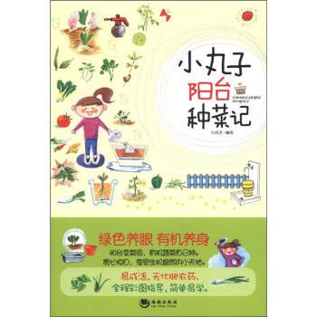 小丸子阳台种菜记 pdf epub mobi 下载
