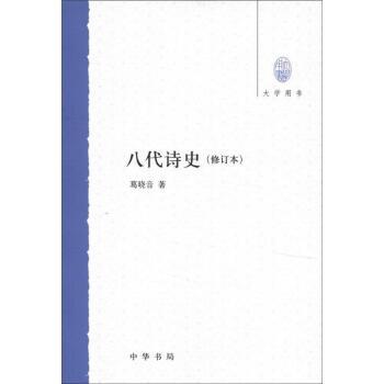 大学用书:八代诗史(修订本) pdf epub mobi 下载