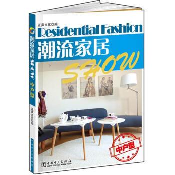 潮流家居Show:中户型 pdf epub mobi 下载