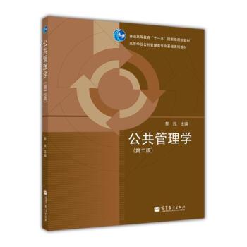 高等学校公共管理类专业基础课程教材:公共管理学(第2版) pdf epub mobi 下载