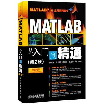 MATLAB从入门到精通(第2版) pdf epub mobi 下载