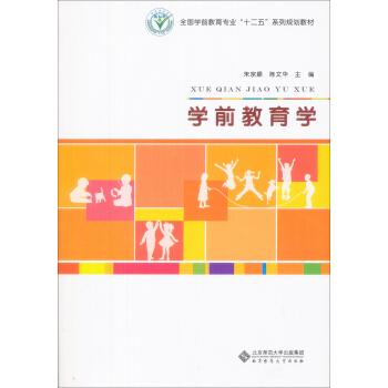 学前教育学 pdf epub mobi 下载