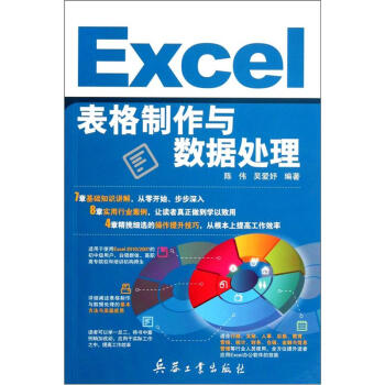 Excel表格制作与数据处理 pdf epub mobi 下载
