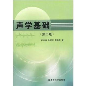 声学基础(第3版) pdf epub mobi 下载