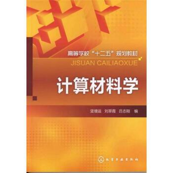 """高等学校""""十二五""""规划教材:计算材料学 pdf epub mobi 下载"""