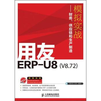 用友ERP-U8(V8.72)模拟实战:财务、供应链和生产制造 pdf epub mobi 下载